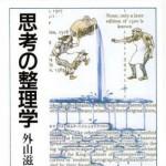 東大・京大で一番読まれた本『思考の整理学』ってどんな本?