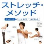 実際に肩、首のコリが解消『肩甲骨まわりを動かしてほぐす』