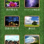 瞑想、安眠、リラクゼーションに心地よい環境音アプリ。Sound Massage