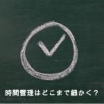 時間を有効に使えるようになるライフログ、どこまで細かく記録するか?