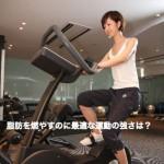 効果的なダイエット、引き締めのための有酸素運動、その方法とは!?