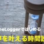 夢を叶える時間管理、最強ライフログアプリは7つ試してaTimeLogger一択だった。