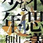 不思議な少年(1) 山下 和美  レビュー、傑作!引き込まれる、ひとの本性を暴く運命の物語。